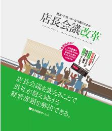 無料小冊子「店長会議改革」