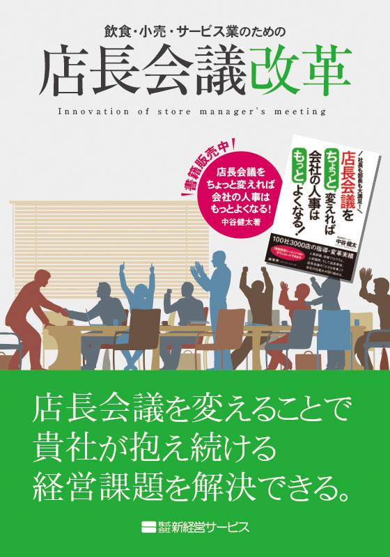 小冊子「店長会議改革」表紙